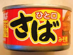 いなば ひと口さばみそ煮 缶115g