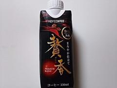 キーコーヒー まろやか仕立て 贅香 テトラプリズマ 無糖 330ml