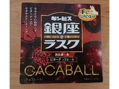 ギンビス 銀座ラスク カカボール 42g
