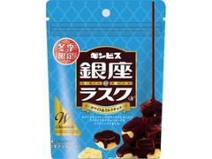 ギンビス 銀座@ラスクW ホワイト&ミルクチョコ 袋40g