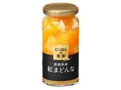K&K にっぽんの果実Pro 愛媛県産紅まどんな 瓶155g