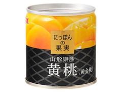 K&K にっぽんの果実 山形県産黄桃 黄金桃 缶195g