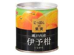 K&K にっぽんの果実 瀬戸内産 伊予柑 缶190g
