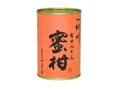 サンヨー 紀州 蜜柑 有田みかん 缶435g