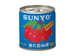 サンヨー さくらんぼ 枝付 缶195g