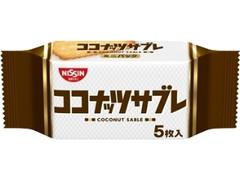 日清シスコ ココナッツサブレ ミニパック 袋5枚