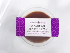 栄屋乳業 アンデイコ(andeico) あんこ餅入りカスタードプリン 1個