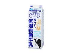 タカナシ乳業 低温殺菌牛乳 パック1000ml