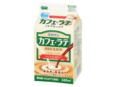 タカナシ乳業 カフェ・ラテ ミルクたっぷり パック500ml
