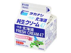 高梨乳業 特選北海道純生クリーム47 パック200ml