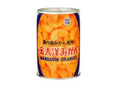 金太洋 みかん 缶425g