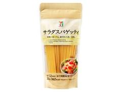 セブンプレミアム サラダスパゲッティ 袋200g