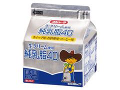スジャータ 純乳脂40 パック200ml