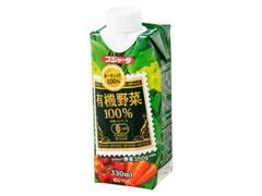 スジャータめいらく 有機野菜100% パック330ml