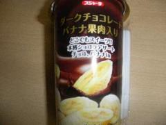 スジャータ ダークチョコレート バナナ果肉入り カップ200g