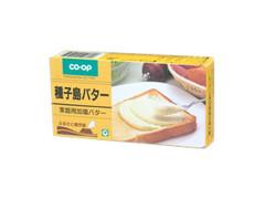 コープかごしま 種子島バター 箱200g