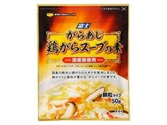 富士 がらあじ 鶏がらスープの素 袋50g