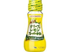 AJINOMOTO オリーブ&レモンフレーバーオイル 瓶70g