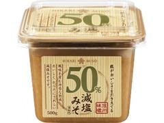 ひかり味噌 50%減塩みそ パック500g