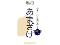 ひかり味噌 麹の花 あまざけ パック125ml