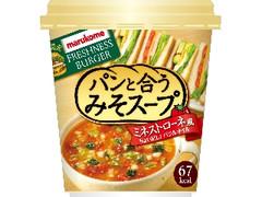 マルコメ パンと合うみそスープ