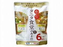 マルコメ タニタ食堂監修のみそ汁 めかぶと小葱 きんぴら風 袋6食
