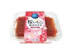 モンテール 小さな洋菓子店 桜いちごの生カステラ カップ1個
