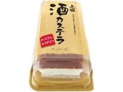 モンテール 小さな洋菓子店 酒カステラ