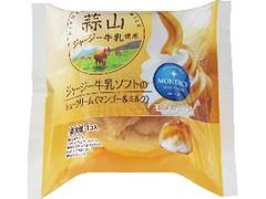モンテール 小さな洋菓子店 ジャージー牛乳ソフトのシュークリーム マンゴー&ミルク 袋1個