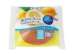 モンテール 小さな洋菓子店 瀬戸内レモンのふんわりケーキ 袋1個