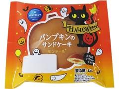 モンテール 小さな洋菓子店 パンプキンのサンドケーキ 袋1個
