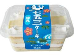モンテール 七五三ケーキ 練乳