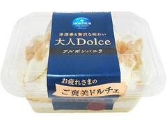 モンテール 小さな洋菓子店 大人Dolce ブルボンバニラ