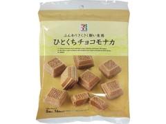 セブンプレミアム ひとくちチョコモナカ 袋8個