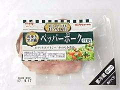 明治 粗挽き黒胡椒 ペッパーポーク