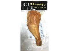 明治 骨つきスモークチキン 175g