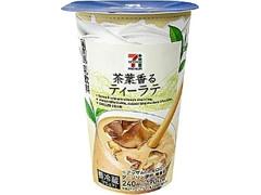 セブンプレミアム 茶葉香るティーラテ カップ240ml