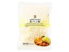 セブンプレミアム 北海道産小麦粉使用 生パン粉 袋100g