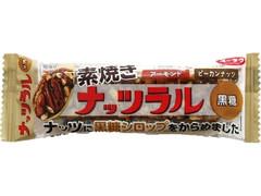 有楽製菓 ナッツラル 黒糖 袋1本