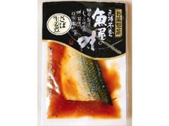 山徳平塚水産 三陸石巻 魚屋の味 さば生姜煮
