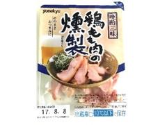 米久 晩酌三昧 鶏もも肉の燻製 80g