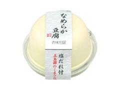 ヤシマ なめらか豆腐 塩だれ付 カップ150g