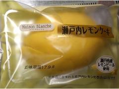 メゾンブランシュ 瀬戸内レモンケーキ 袋1個