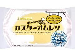 リョーユーパン たっぷり卵のカスターオムレツ 袋1個