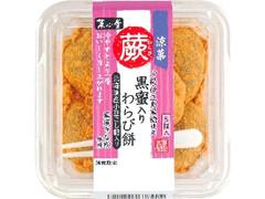 菓心堂 黒蜜入りわらび餅 パック5個