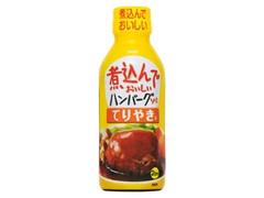 日本食研 煮込んでおいしいハンバーグソース てりやき味 ボトル340g