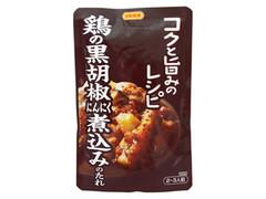 日本食研 コクと旨みのレシピ 鶏の黒胡椒にんにく煮込みのたれ 袋150g
