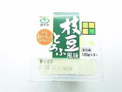 タイシ 枝豆風味とうふ パック120×3