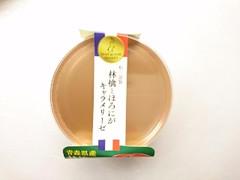 徳島産業 林檎とほろにがキャラメリーゼ カップ1個