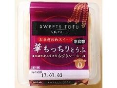 アサヒコ SWEET TOFU 豆腐デザート 華もっちりとうふ あずきソース付き 130g